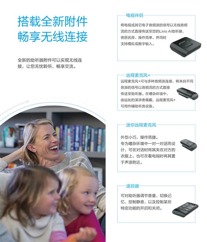 斯达克LivioAI力维AI系列助听器